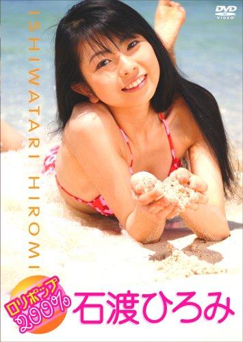 石渡ひろみ ロリポップ200% [DVD]