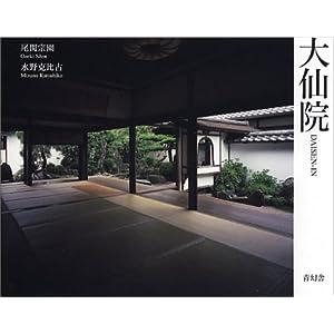 大仙院—京・古寺逍遥