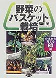 野菜のバスケット栽培―タネから育てる63種