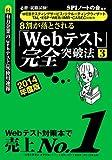 【WEBテスティングサービス・リクルーティングウィザード・TAL・ESP・WEB-IMR・CASEC対策用】必勝・就職試験! 8割が落とされる「Webテスト」完全突破法【3】2014年度版