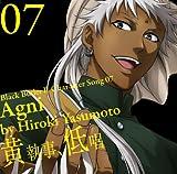 TVアニメ「黒執事II」キャラクターソング07 「黄執事、低唱」アグニ(安元洋貴)