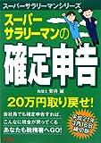 スーパーサラリーマンの確定申告―平成21年3月16日締切版 (スーパーサラリーマンシリーズ)