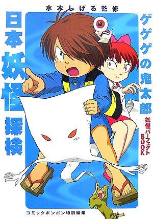 日本妖怪探検―ゲゲゲの鬼太郎妖怪パーフェクトBOOK