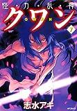 怪・力・乱・神クワン 7 (MFコミックス)