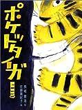 ポケットタイガー (おはなしわくわくシリーズ)