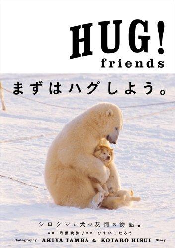 HUG!friends: セラピーフォトブック (小学館SJムック)