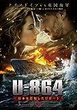 U-864 (日本を目指したUボート) [DVD]