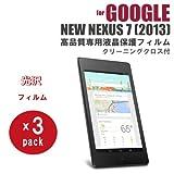 Google 第2世代 Nexus 7 2013年度版専用 台湾製素材を使用した透き通るクリアタイプ 光沢液晶保護フィルム nexus7(光沢3枚)