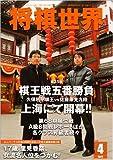 将棋世界 2010年 04月号 [雑誌]