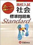 標準問題集高校入試社会―3ステップ式