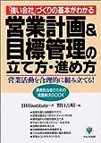 営業計画&目標管理の立て方・進め方 (実務担当者のための問題解決BOOK)