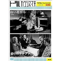�����Ԃт�/�����̃^�`�A�i [DVD]