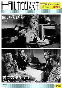 白い花びら/愛しのタチアナ [DVD]