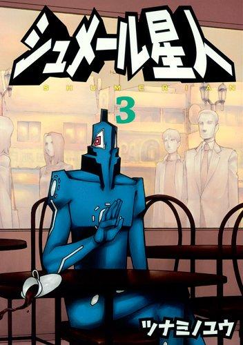 シュメール星人 3 (ヤングジャンプコミックス)