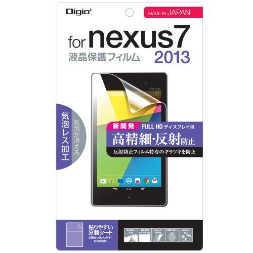 ナカバヤシ Nexus 7(2013)用 液晶保護フィルム TBF-NX713FLH