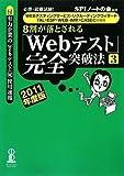 【WEBテスティングサービス・リクルーティングウィザード・TAL・ESP・WEB-IMR・CASEC対策用】必勝・就職試験! 8割が落とされる「Webテスト」完全突破法【3】2011年度版
