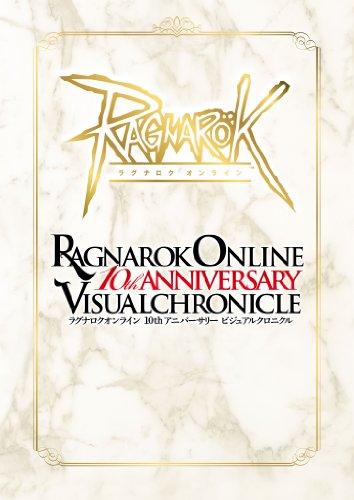 ラグナロクオンライン 10thアニバーサリービジュアルクロニクル(仮)