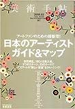 サムネイル:美術手帖、最新号(2009年3月号)