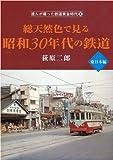 総天然色で見る昭和30年代の鉄道 東日本編(達人が撮った鉄道黄金時代4)