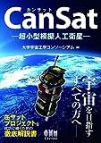 衛星ガール