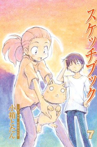 スケッチブック(7) (ブレイドコミックス)