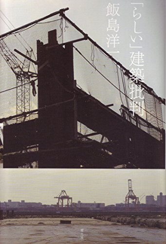 「らしい」建築批判