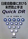 日産自動車における未然防止手法Quick DR
