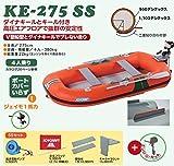 ジョイクラフト KE-275SS ローボート 手漕ぎゴムボート ジェイモ1馬力エンジン付き わくわくセレクション