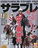 サラブレ 2010年 07月号 [雑誌]