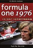 F1世界選手権1976年総集編 [DVD]