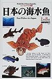 日本の海水魚 (フィールドベスト図鑑)