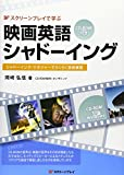 スクリーンプレイで学ぶ 映画英語シャドーイング―シャドーイング・マネジャーでらくらく音読練習