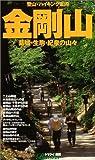 金剛山 (ヤマケイ関西ブックス)
