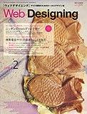 Web Designing (ウェブデザイニング) 2008年 02月号 [雑誌]
