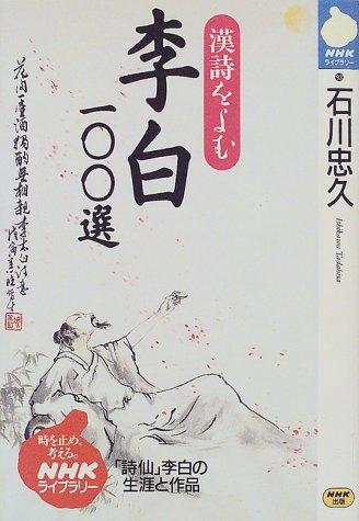 李白100選 (NHKライブラリー―漢詩をよむ (93))