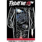 13日の金曜日 特別版 [DVD]