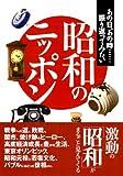 昭和のニッポン―あの日、あの時…振り返ってみたい (コスモ文庫)