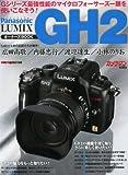 パナソニック LUMIX GH2 オーナーズBOOK