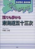 誰でも歩ける東海道五十三次―Guide book
