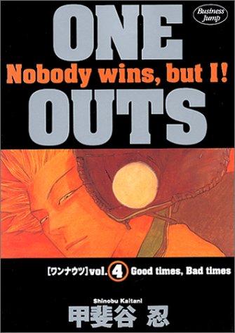 甲斐谷忍『ONE OUTS』(4巻)