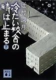冷たい校舎の時は止まる(下) (講談社文庫)