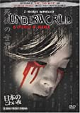 J Horror Anthology: Underworld [Import]