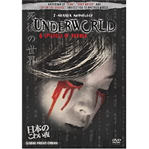 J Horror Anthology: Underworld