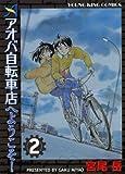 アオバ自転車店へようこそ! 2 (ヤングキングコミックス)