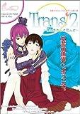 Trans'2 ~僕とあたしと恋人と~
