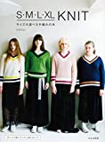 S・M・L・XL KNIT サイズの選べる手編みの本 / michiyo