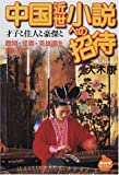 img - for Invitation to China early modern novel - and the hero and beautiful woman and talented man (NHK library) (2001) ISBN: 4140841346 [Japanese Import] book / textbook / text book