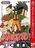 NARUTO―ナルト― カラー版 37 (ジャンプコミックスDIGITAL)