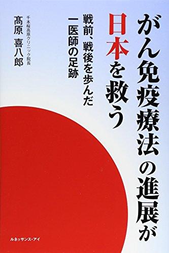 がん免疫療法の進展が日本を救う―戦前、戦後を歩んだ一医師の足跡