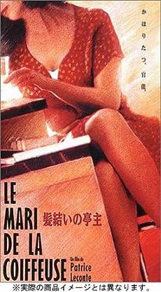 髪結いの亭主 [DVD]